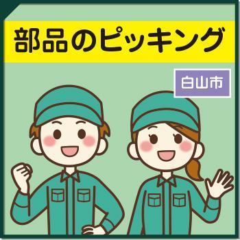部品ピッキング【白山市】/ウイルフラップ株式会社