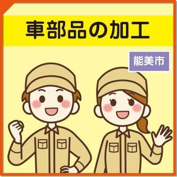 車部品の加工【能美市】/ウイルフラップ株式会社