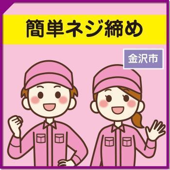 簡単ネジ締め【金沢市】/ウイルフラップ株式会社