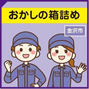 おかしの箱詰め【金沢市】/ウイルフラップ株式会社