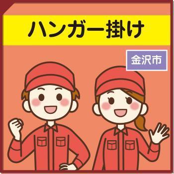 ハンガー掛け【金沢市】/ウイルフラップ株式会社