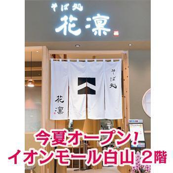 ホールスタッフ/そば処  花凛   イオンモール白山店
