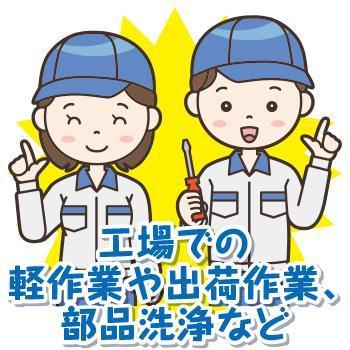 【金沢市南部エリア】工場での軽作業や出荷作業、部品洗浄など/株式会社Weeks