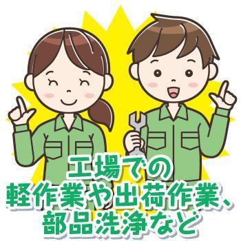 【小松市】工場での軽作業や出荷作業、部品洗浄など/株式会社Weeks