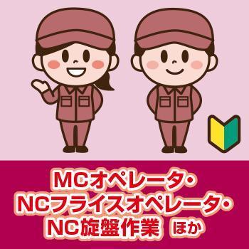 【金沢市】MCオペレータ・NCフライスオペレータ・NC旋盤作業  ほか/ヒューマンウィーズ21株式会社