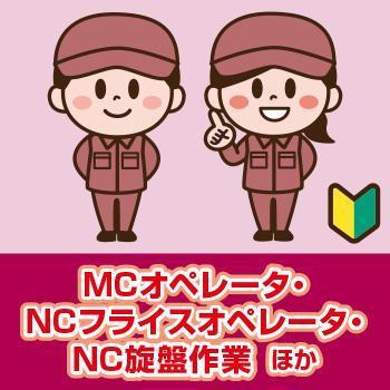 【白山市】MCオペレータ・NCフライスオペレータ・NC旋盤作業  ほか/ヒューマンウィーズ21株式会社