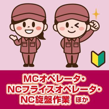 【能美市】MCオペレータ・NCフライスオペレータ・NC旋盤作業  ほか/ヒューマンウィーズ21株式会社