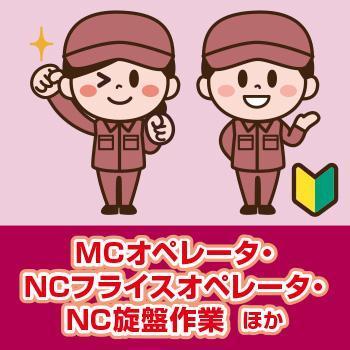 【小松市】MCオペレータ・NCフライスオペレータ・NC旋盤作業  ほか/ヒューマンウィーズ21株式会社