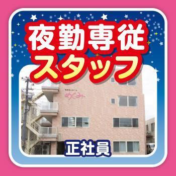 夜勤専従スタッフ(正社員)/有料老人ホーム めぐみ(株式会社 恵)