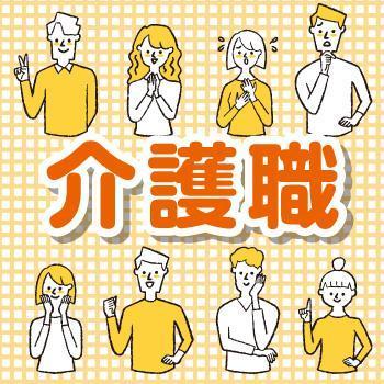 介護職/サンケアホールディングス株式会社