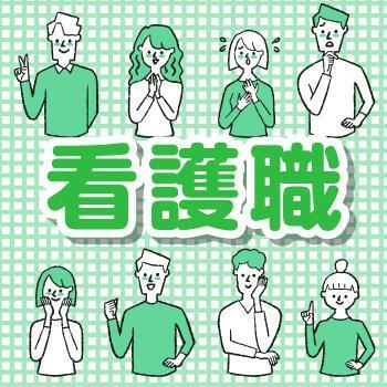 看護職/サンケアホールディングス株式会社