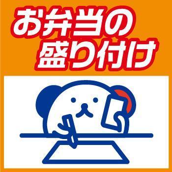 お弁当の盛り付け/株式会社ホットスタッフ金沢