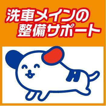 洗車メインの整備サポート/株式会社ホットスタッフ金沢