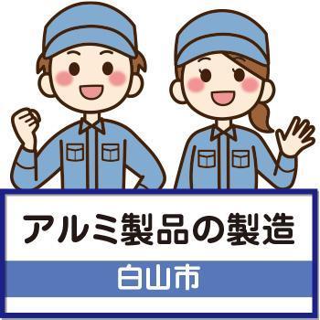 【白山市】アルミ製品の製造/ウイルフラップ株式会社