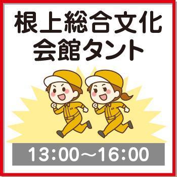 10/6(水)・8(金)・13(水)