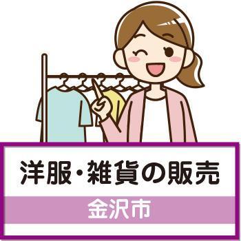 【金沢市】洋服・雑貨の販売/ウイルフラップ株式会社