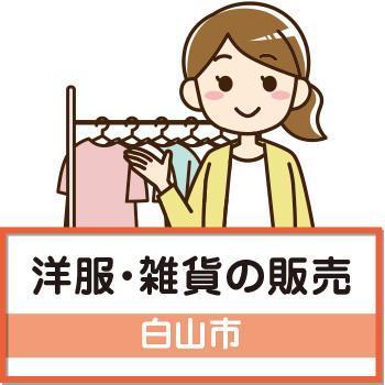 【白山市】洋服・雑貨の販売/ウイルフラップ株式会社