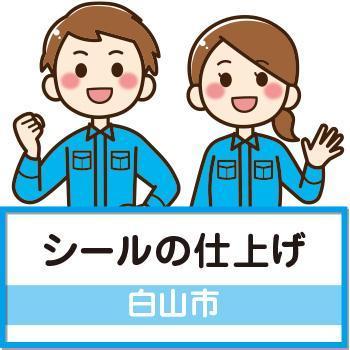 【白山市】シールの仕上げ/ウイルフラップ株式会社