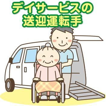 デイサービスの送迎運転手(アルバイト・パート)/ことほぎ高柳 デイサービス