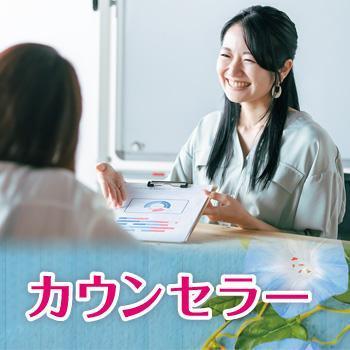 カウンセラー【正社員】/結婚相談所 ムスベル株式会社