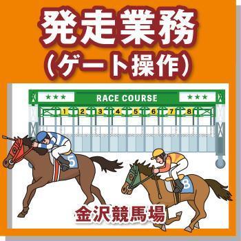 金沢競馬場の発走業務(ゲート操作)/國際警備保障株式会社