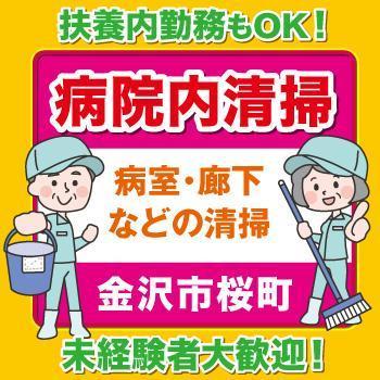 《金沢市桜町》病院内の清掃スタッフ/武田商事株式会社