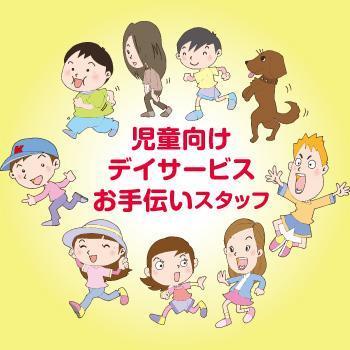 児童向けデイサービスお手伝いスタッフ/株式会社オーエンス
