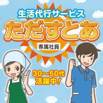 生活代行サービススタッフ(正社員)/株式会社多田商店