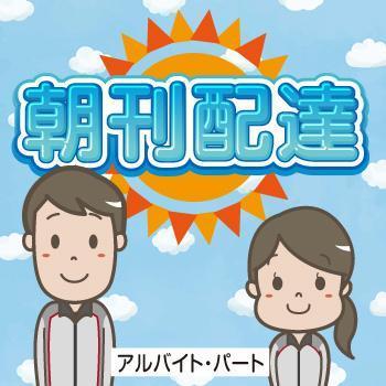 朝刊配達(パート・アルバイト)北陸中日新聞【短時間勤務】/株式会社多田商店