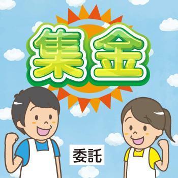 集金(委託)/株式会社多田商店