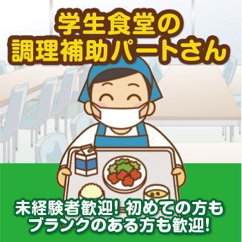 学生食堂の調理補助パートさん/株式会社紙安クッキング