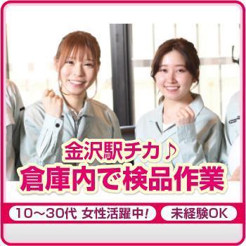 【金沢市】金沢駅チカ♪ 倉庫内で検品作業/株式会社メビウス