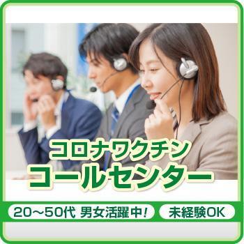【金沢市】コロナワクチン コールセンター/株式会社メビウス