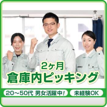 【金沢市】2ヶ月 倉庫内ピッキング/株式会社メビウス