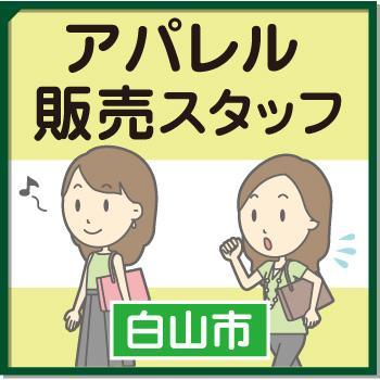 【白山市】アパレル販売スタッフ/ウイルフラップ株式会社