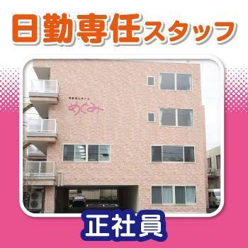 日勤専任スタッフ(正社員)/有料老人ホーム めぐみ(株式会社 恵)