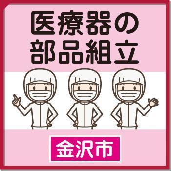【金沢市】医療器の部品組立/ウイルフラップ株式会社