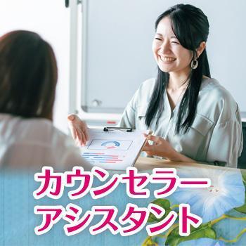 カウンセラーアシスタント【パート】/結婚相談所 ムスベル株式会社