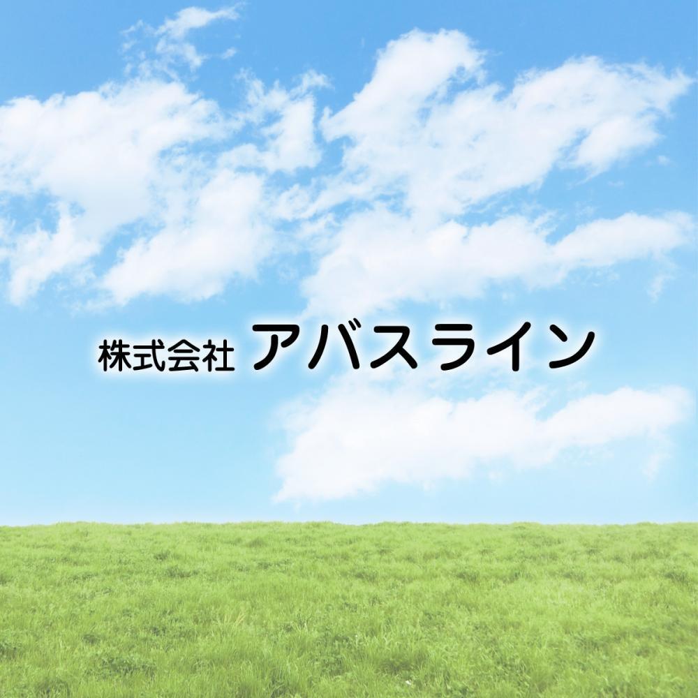 店内外清掃業務(スーパーUSA松任店)/株式会社アバスライン