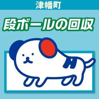 段ボールの回収【津幡町】/株式会社ホットスタッフ金沢