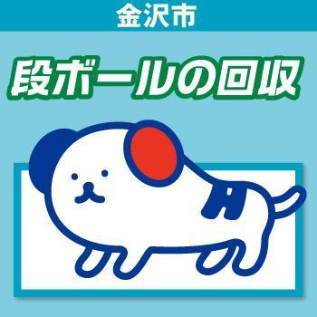 段ボールの回収【金沢市】/株式会社ホットスタッフ金沢