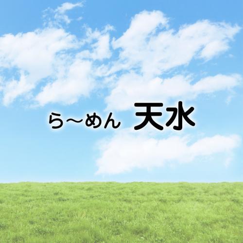 ホールスタッフ/ら〜めん天水