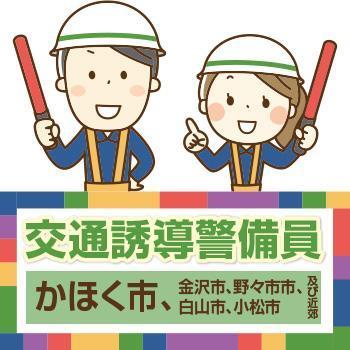 【かほく市】交通誘導警備員(契・AP)/株式会社メビウス