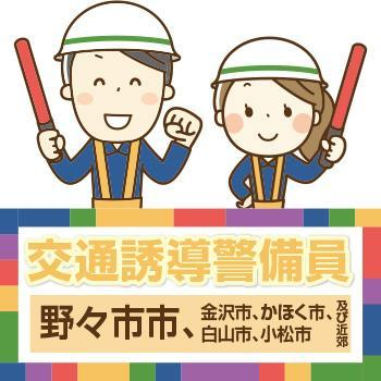 【野々市市】交通誘導警備員(契・AP)/株式会社メビウス