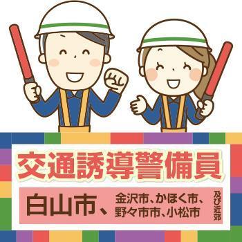【白山市】交通誘導警備員(契・AP)/株式会社メビウス