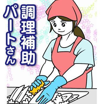 調理補助パートさん 【正社員同時募集!】/株式会社 アスモフードサービス中日本