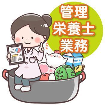 管理栄養士業務/テンプスタッフフォーラム株式会社 金沢オフィス