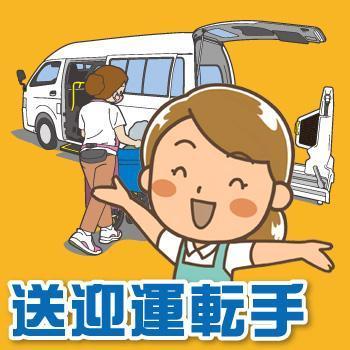 利用者様の送迎運転手(アルバイト・パート)/ことほぎ高柳 デイサービス