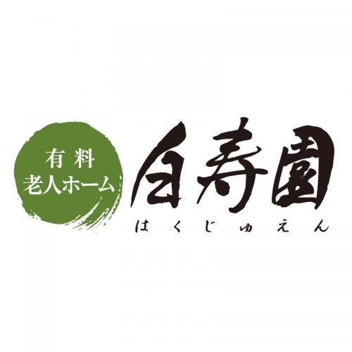 介護職員(夜間パート)/有料老人ホーム  白寿園