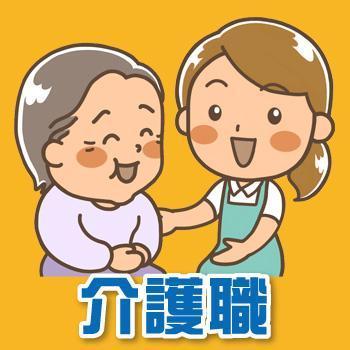 介護職(正社員)/ことほぎ高柳 デイサービス